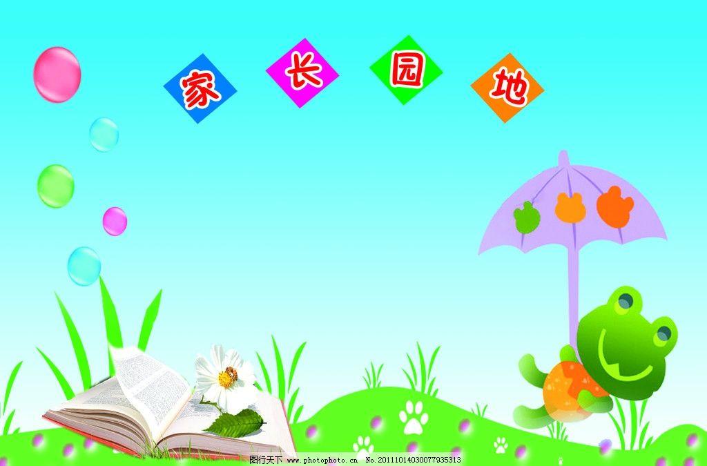 家长园地 幼儿园展板 卡通背景图 卡通书本 可爱的小青蛙 雨伞