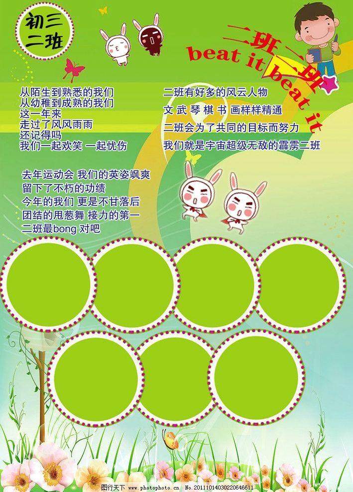 班牌 展板 班级展板 绿色 草地 展板模板 广告设计模板 源文件