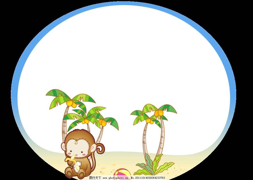 幼儿园展板 儿童 猴子 椰树 沙滩 海洋 广告设计模板 源文件