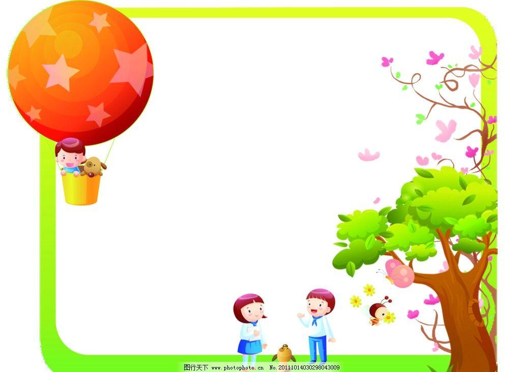 幼儿园展板 秋天 热气球 儿童 树 樱花 狗 草原 广告设计模板