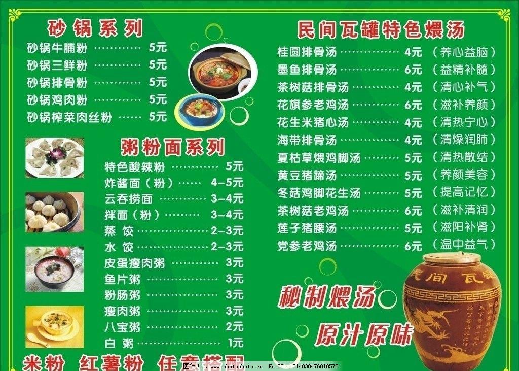 早餐价目表 菜谱 瓦罐 菜单菜谱 广告设计 矢量 cdr