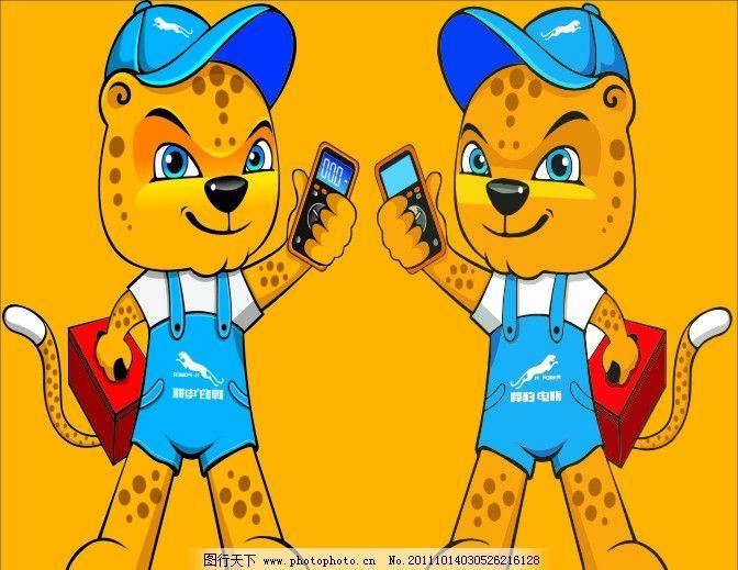 卡通老虎 老虎 卡通考虑 手机 工具箱 豹 卡通豹 悍豹电瓶 卡通帽子