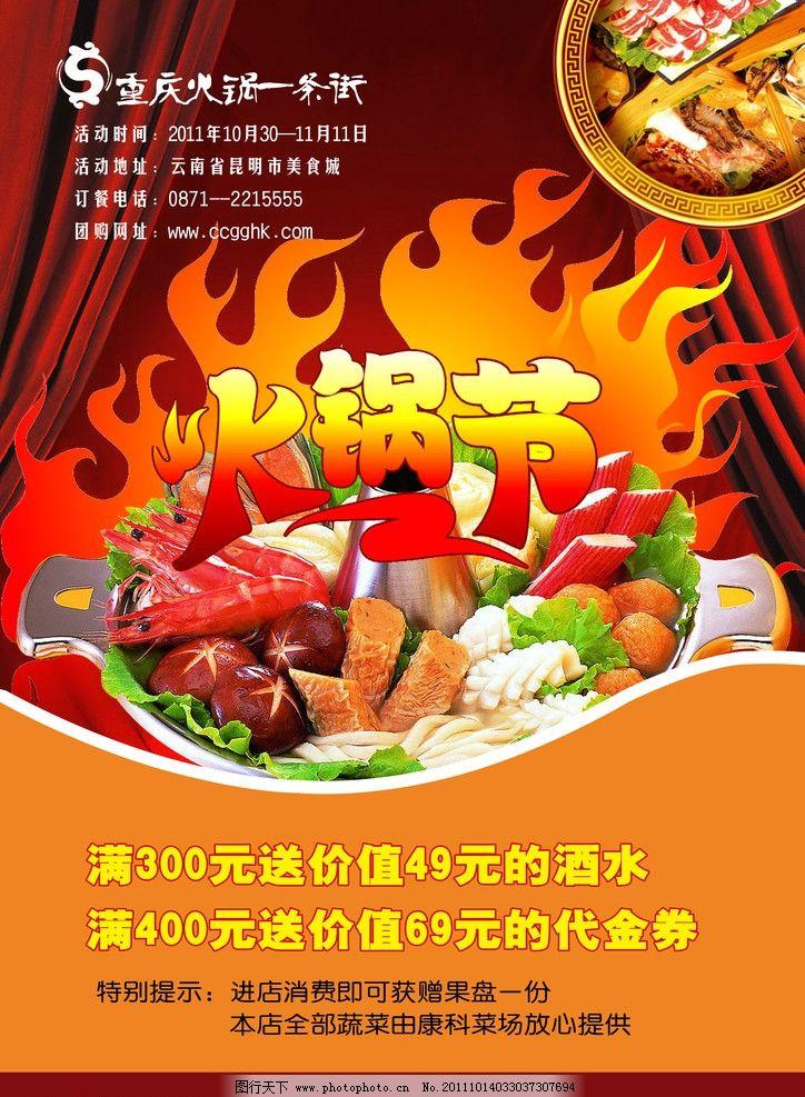 美食城火锅海报图片