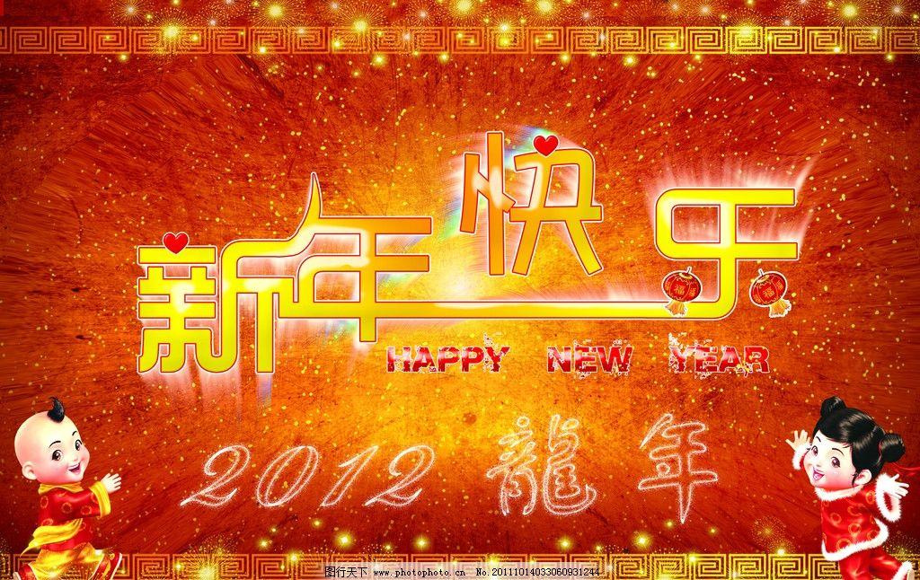 新年快乐海报 灯笼 吉祥 新年海报 新春贺岁 春节舞台 节日礼物