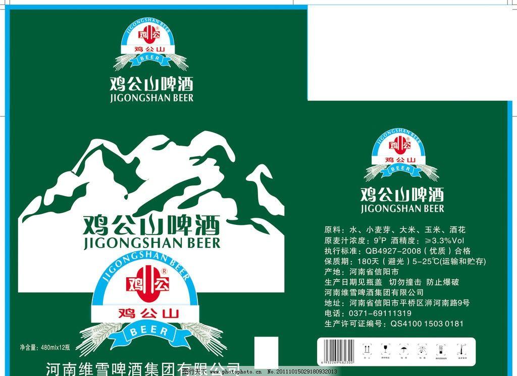 啤酒 崂山 酒 鸡公山 青岛崂山雪 包装设计 广告设计 矢量 cdr