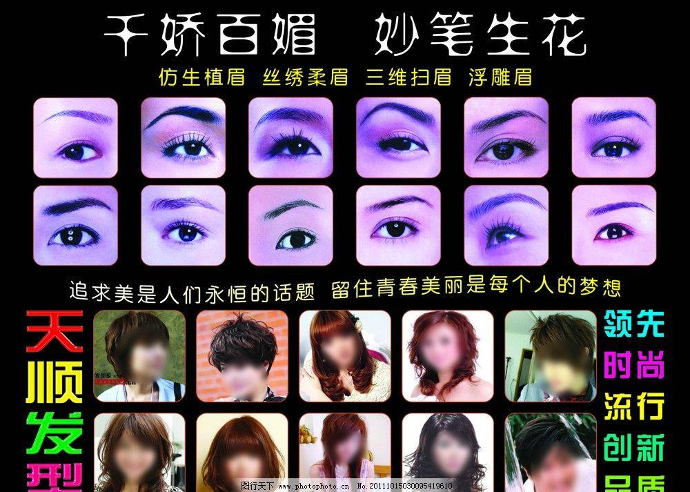纹眉海报设计图片