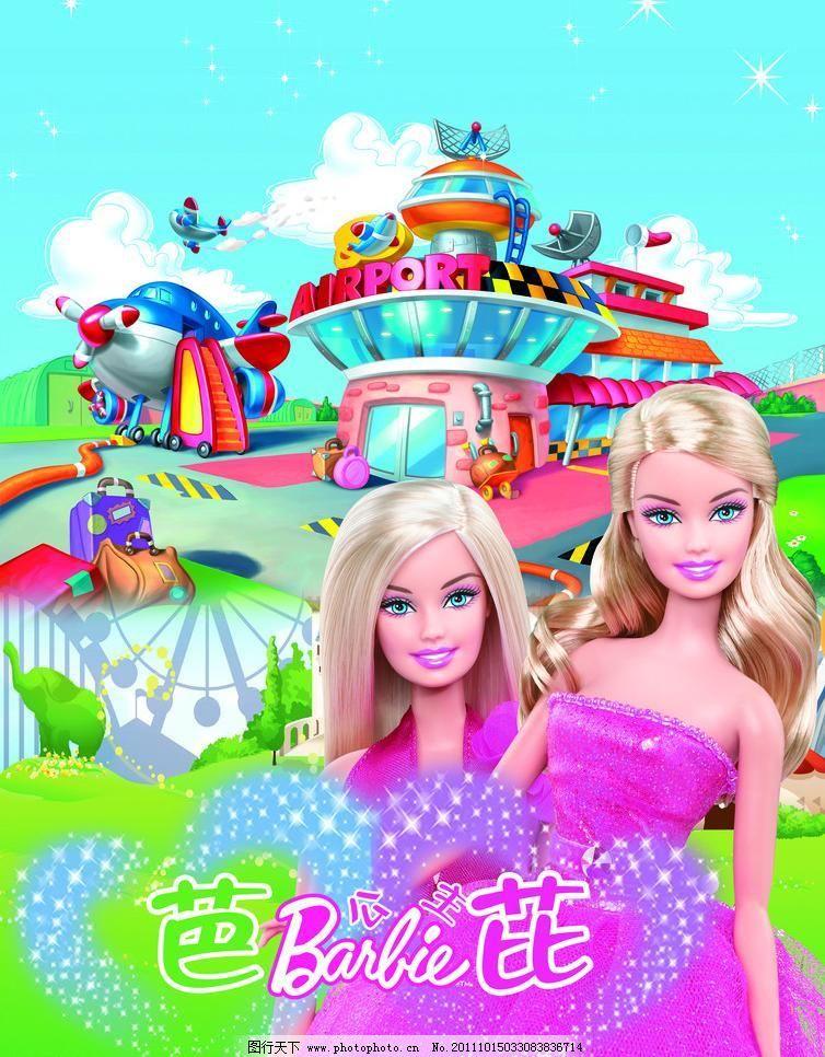 封面设计 芭比 美女 草地 云 本本设计 心 心星 可爱公主 卡通背景