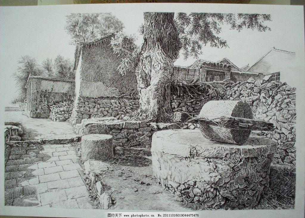 钢笔画 民居 石碾 古树 石墙 杂木 石头 街巷 绘画书法 文化艺术 设计
