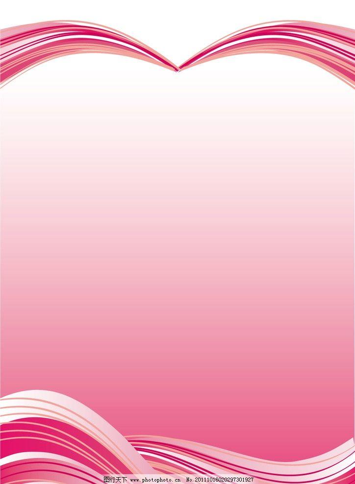 矢量粉色对话框