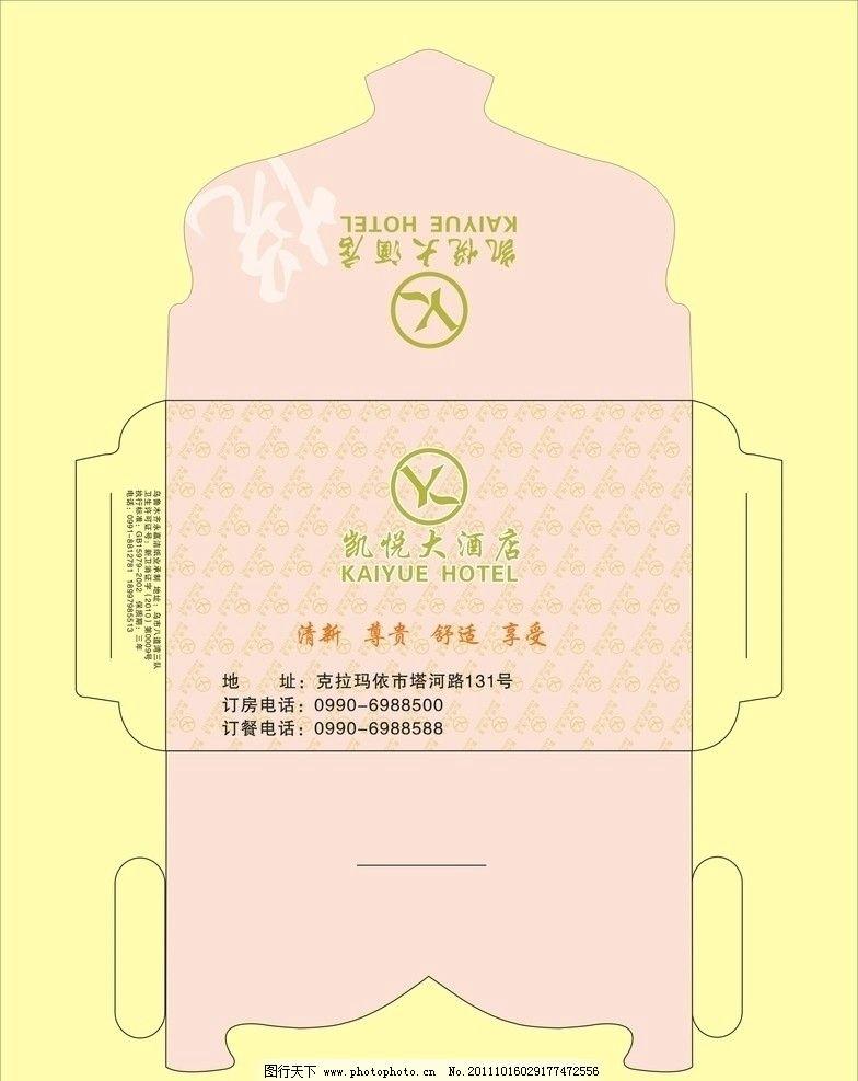 餐巾纸盒 餐巾纸纸盒 包装设计 广告设计 矢量 cdr