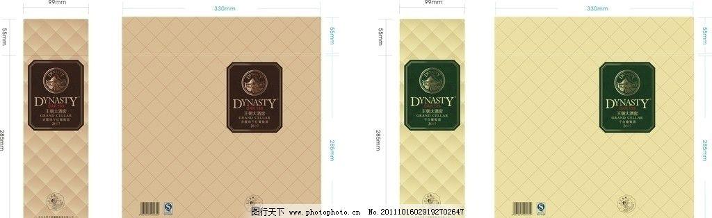 高档葡萄酒包装盒 深绿色 黄色 菱形线条图纹 包装设计 广告设计 矢量