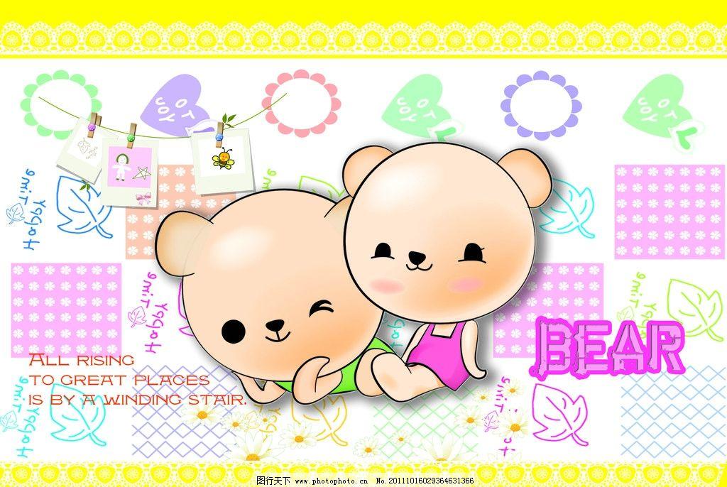 可爱小熊系列 相册 枫叶 菊花 黄色 花圈 桃心 字体 躺着的小熊