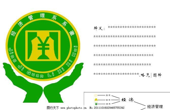 经济管理系系徽 手 标志设计 广告设计模板 源文件图片