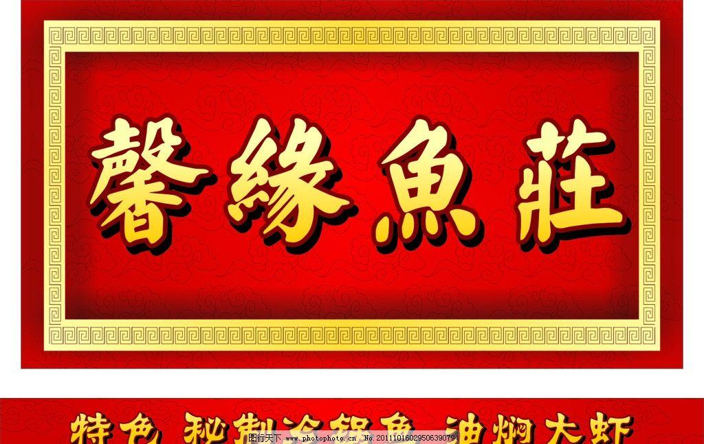 招牌 鱼庄招牌 红色背景 边框 边框底纹 古代边框 黄色渐变 店招