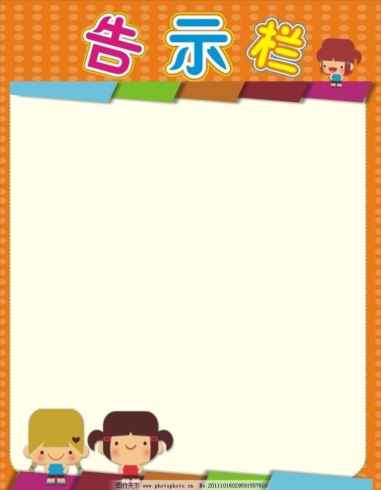 告示栏 卡通告示栏 小学生告示栏 展板 背景 可爱韩国卡通小人