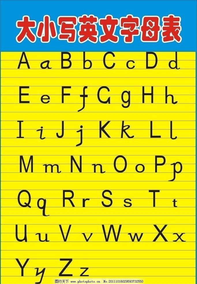 英文大小写字母表图片图片
