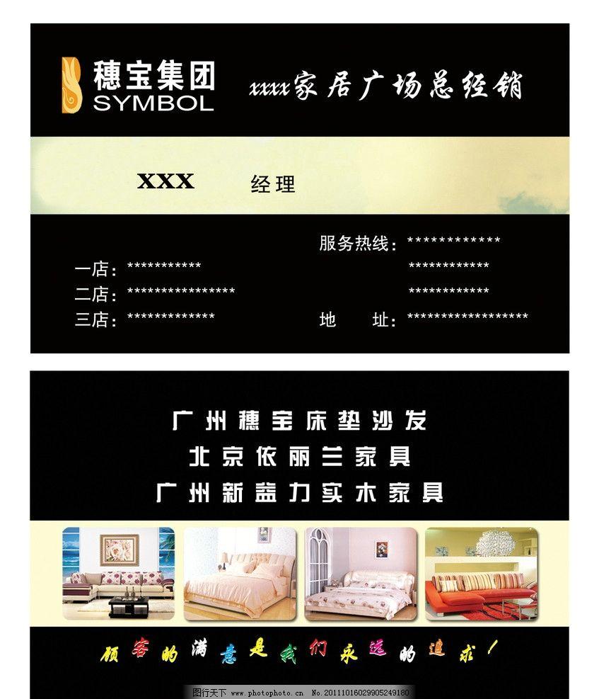 经理 广州 沙发 依丽兰 家具 实木家具 顾客 满意 永远 追求 床 房屋
