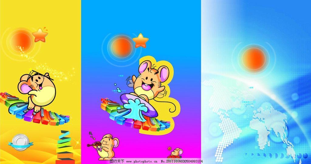 卡通 素材 部分/卡通动画(部分素材为位图)图片