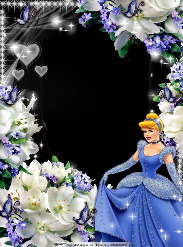 花纹 背景素材 美丽背景 相框模板 摄影模板 艺术照模板 卡通 可爱 源
