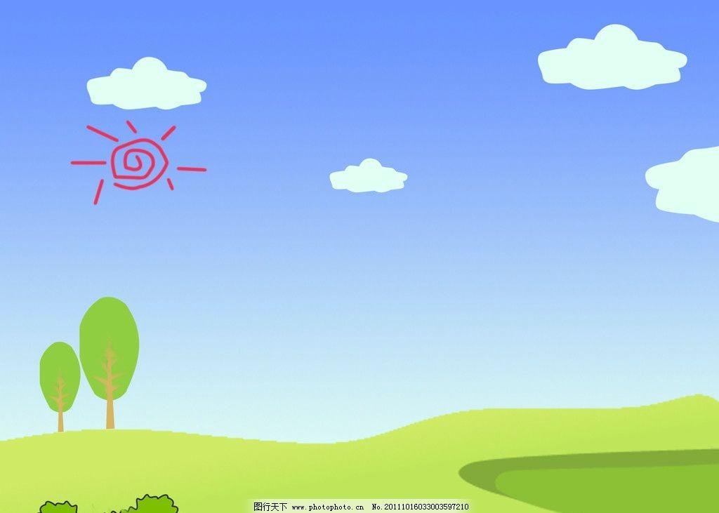 蓝天 白云 云朵 天空 草地 树林 卡通阳光 小草 自然风景 炫丽风景