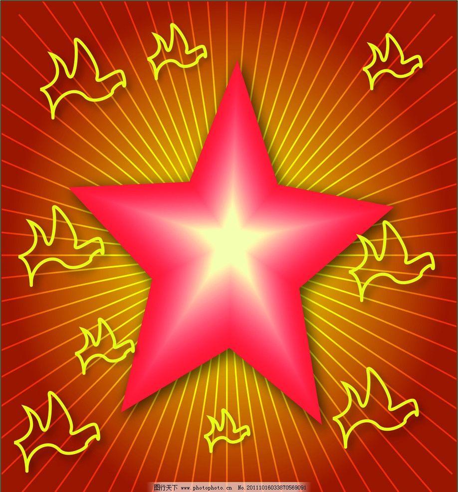 闪闪的红星图片