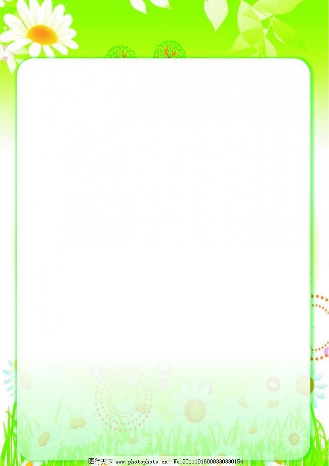 幼儿园制度牌模板图片图片