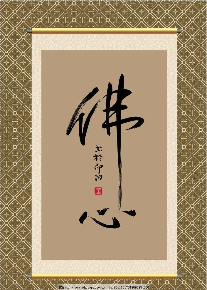 书法作品 字 毛笔字 传统花纹底纹