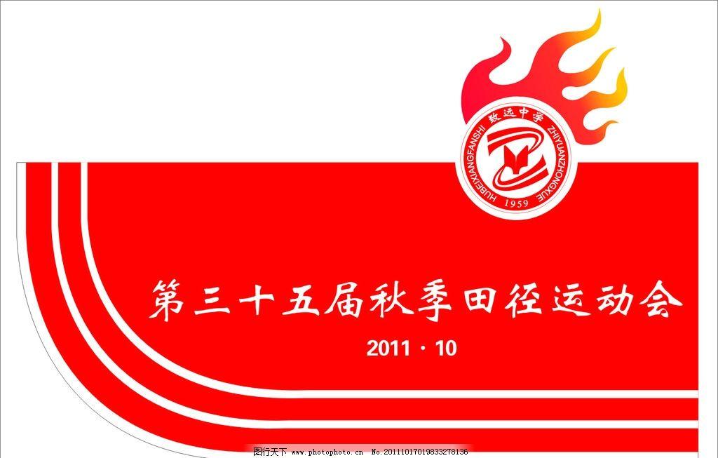 运动会会标 致远中学田径运动会 会标 徽标 运动会 中学 标致 设计