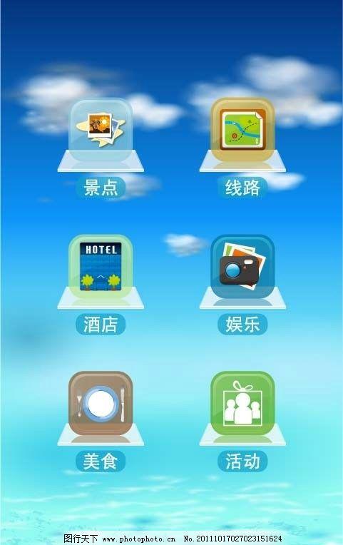 手机界面 手机 界面 ui设计 手机应用界面 通讯科技 现代科技 矢量 ai