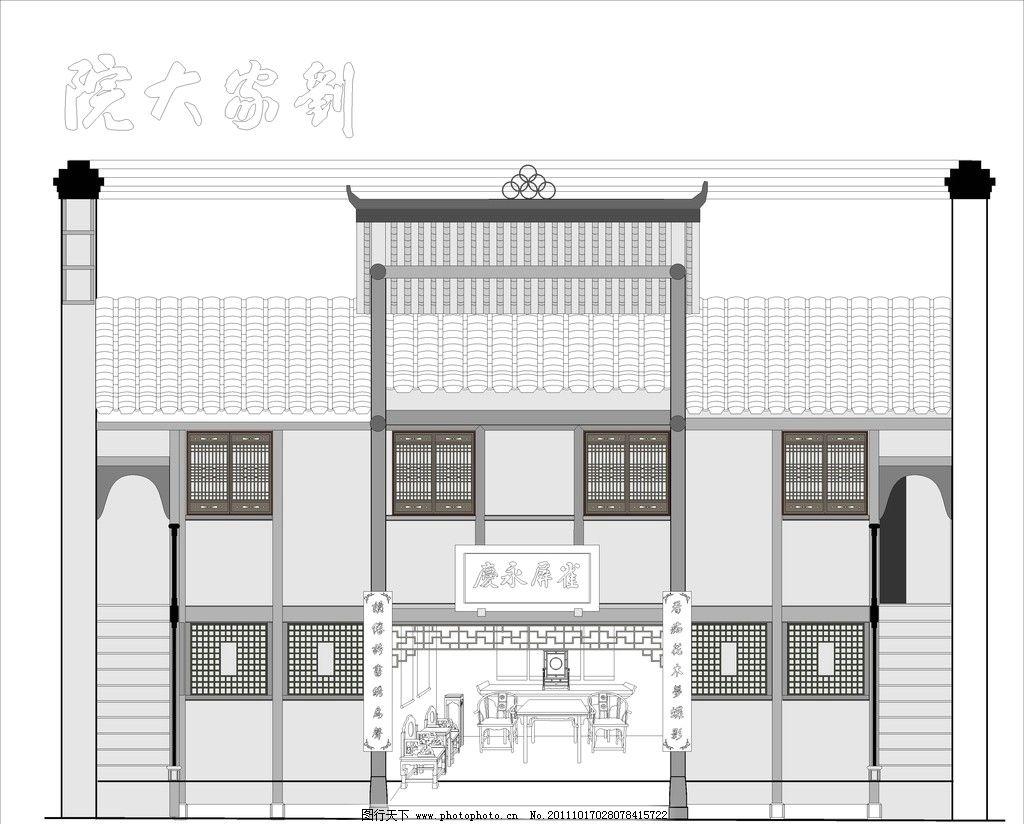 刘家大院 古建筑 立面 传统建筑 建筑家居 矢量