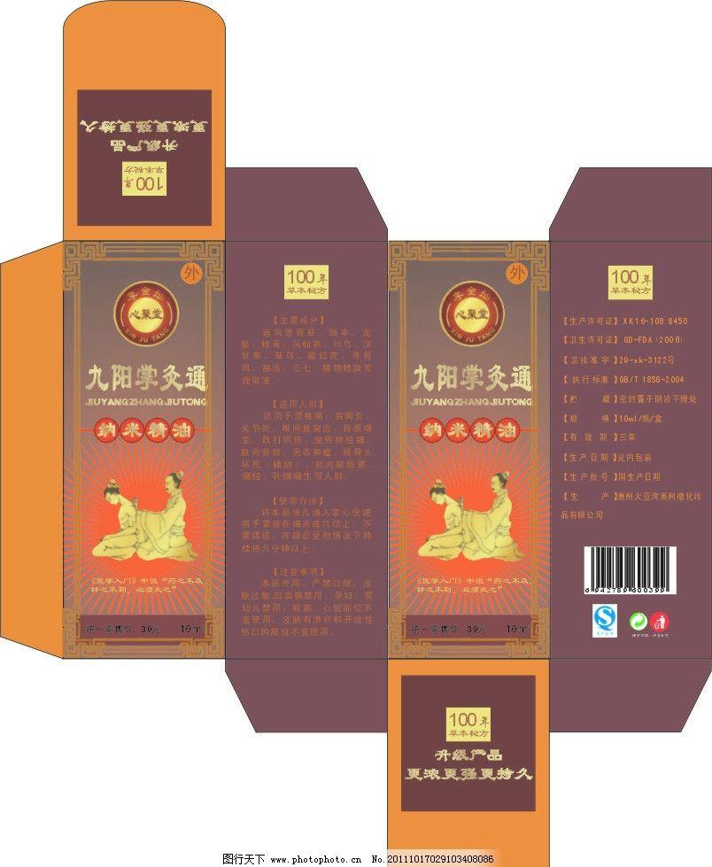九阳掌灸通 包装设计 药品 包装盒 针灸 精油 矢量 包装 广告设计 cdr