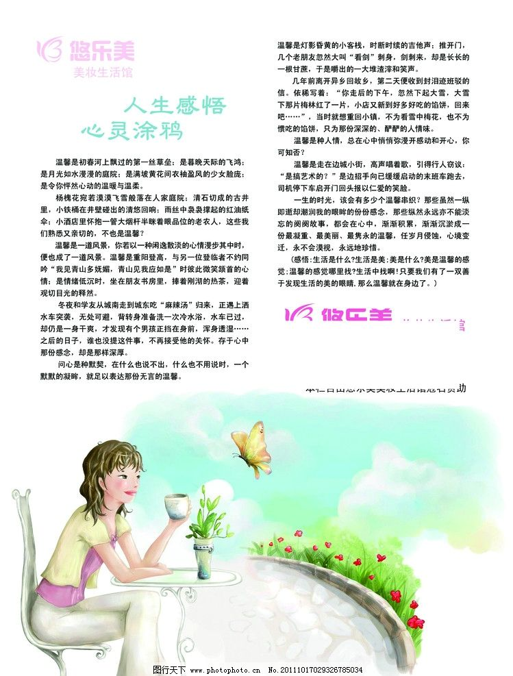 杂志内页 美文 散文 美女 咖啡 可爱卡通美女 排版 版面编排