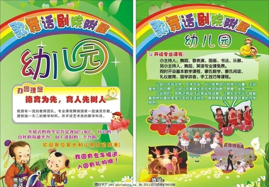 幼儿园表演区墙面设计图片