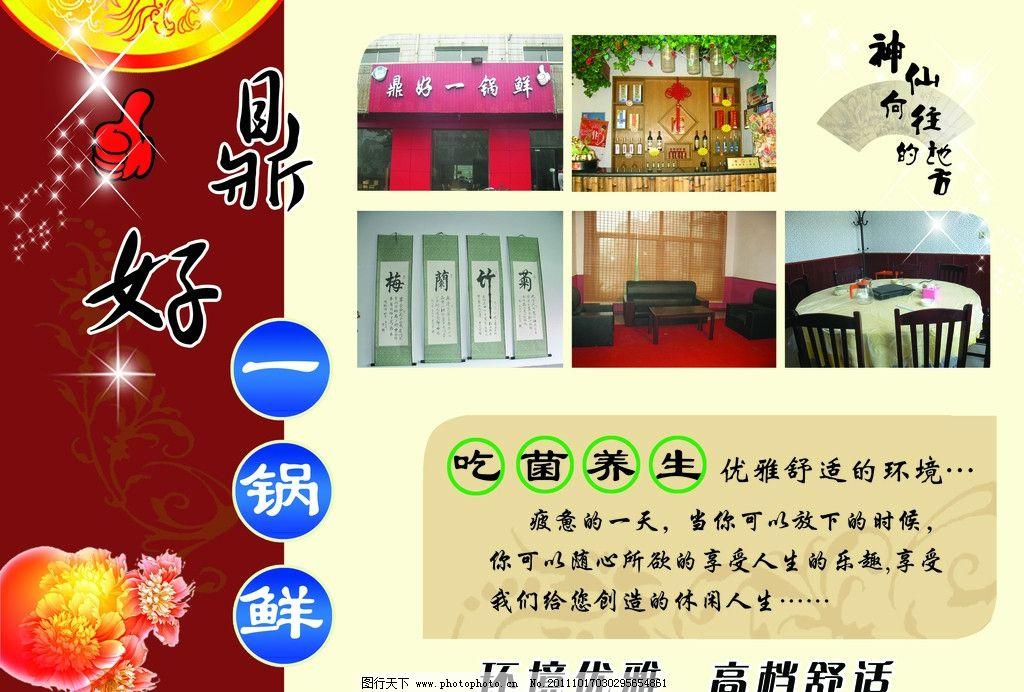饭店彩页图片_展板模板