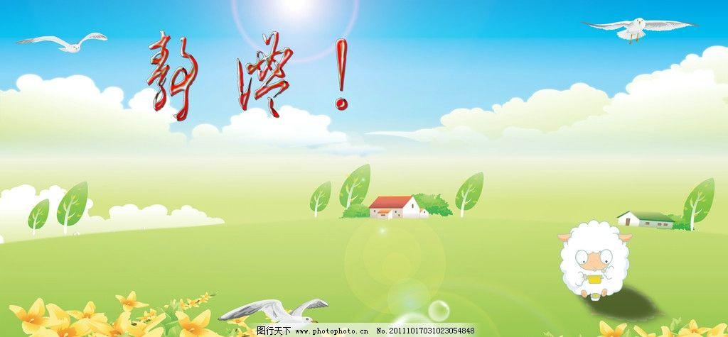 幼儿园温馨背景图片