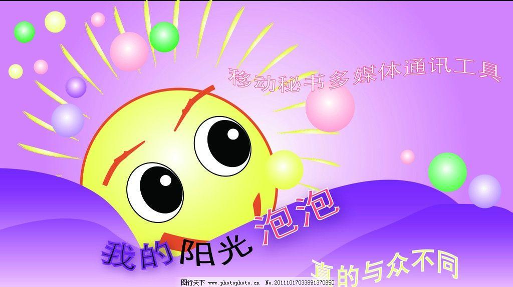 太阳升起 太阳 泡泡 山 光芒 矢量图形 矢量素材 其他矢量 矢量 ai