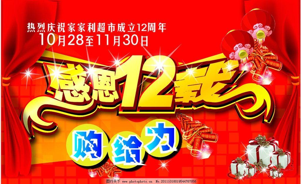 感恩12载 感恩海报 感恩 海报 12周年 红色 喜庆 宣传海报 海报设计