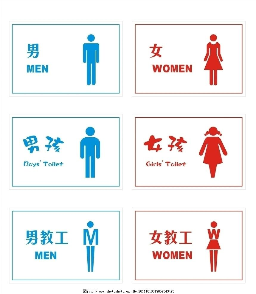 女厕所标志