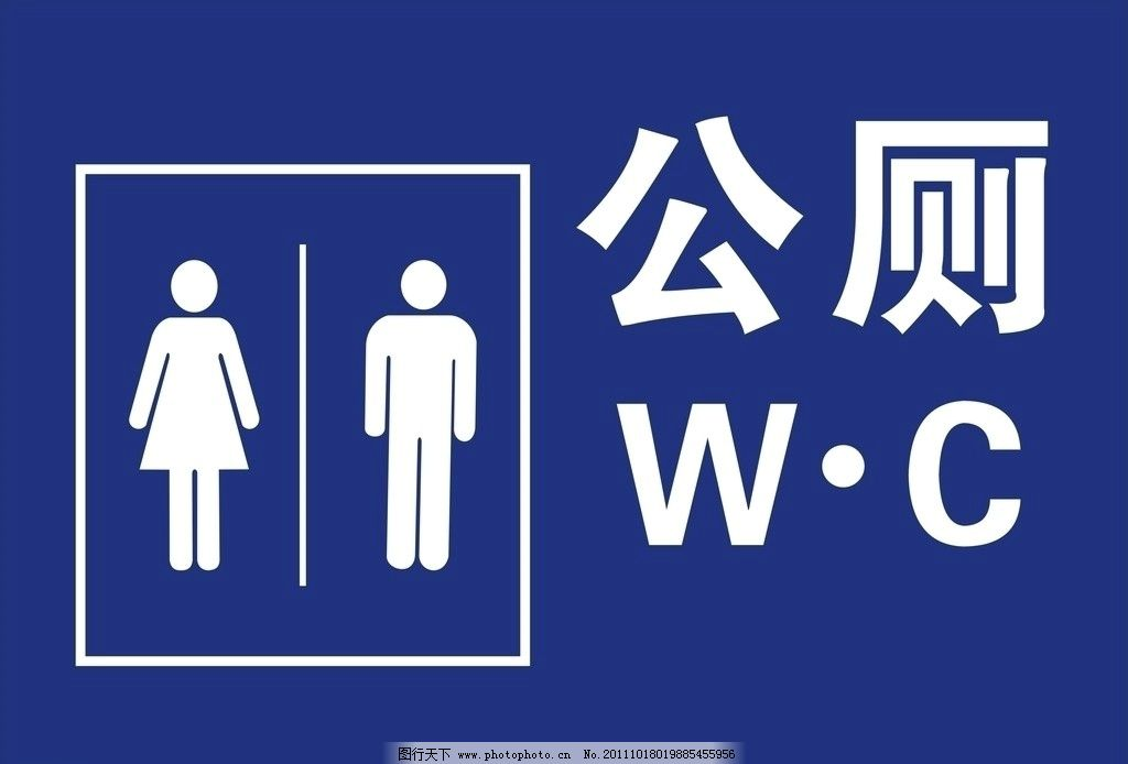 在外面突然内急,怎样找厕所?