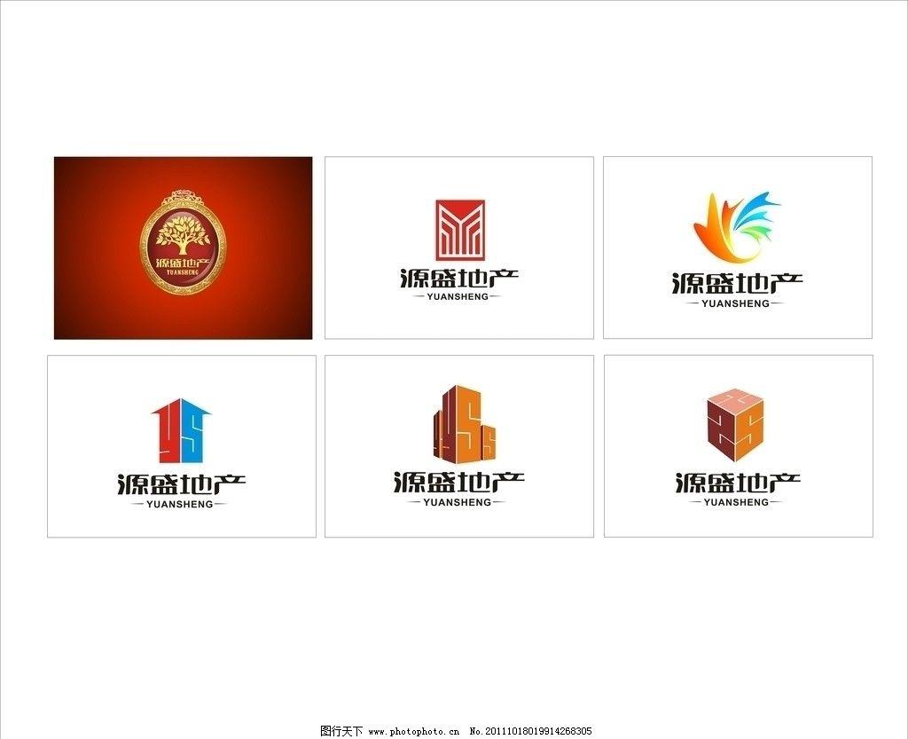 房地产标志 矢量图 地产logo