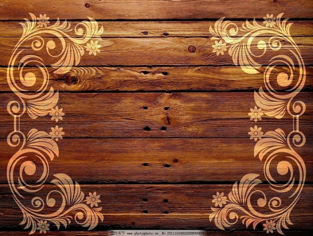 木纹 花纹 木质纹理 欧式花纹 木质底纹 木板 木质材质 纹理花纹