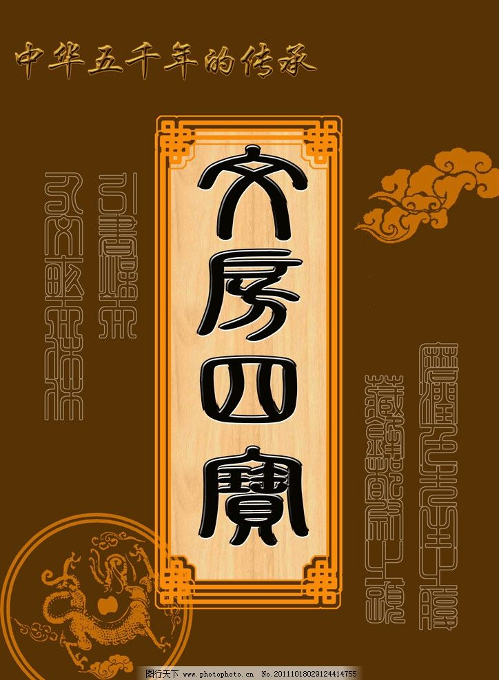 文房四宝 中华 国粹 中华国粹 包装设计 广告设计模板 源文件 200dpi