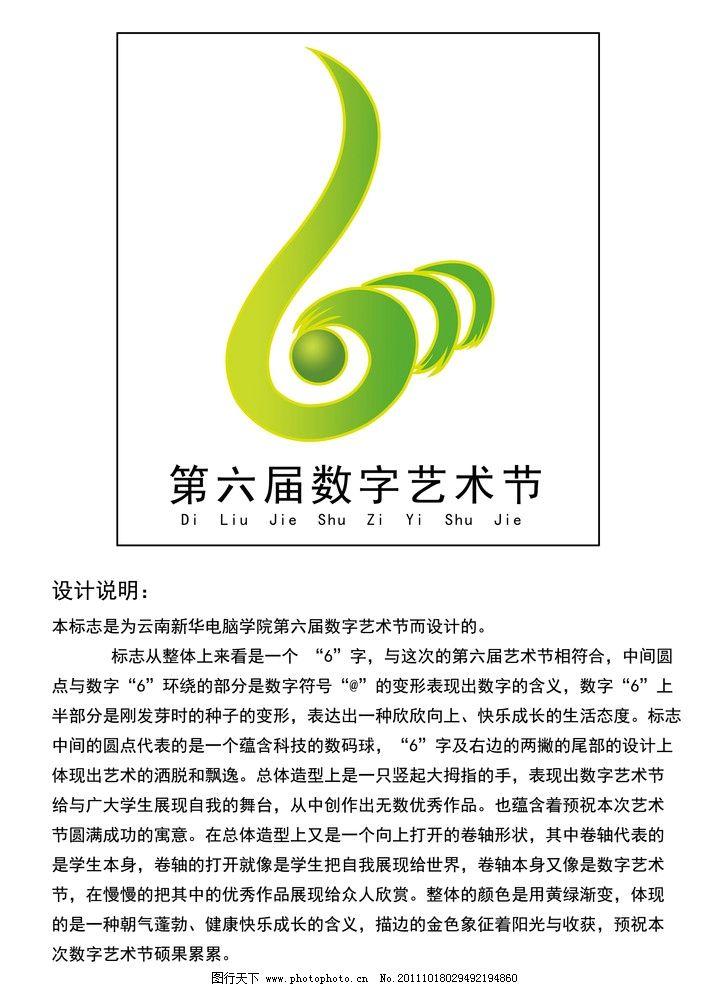 第六届数字艺术节标志 标志 数字 艺术节 第六届 标志设计 广告设计模