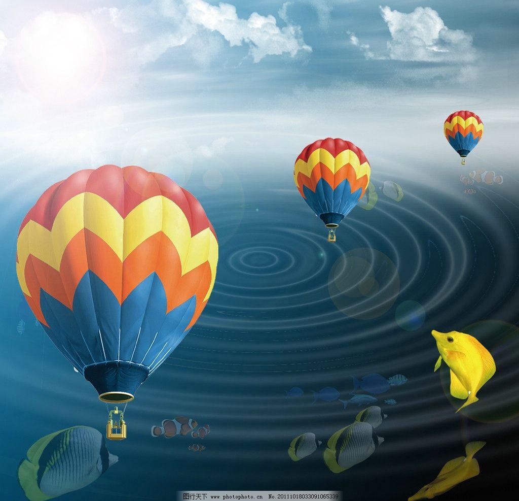 热气球之旅 热气球 psd分层素材 小金鱼 水波 水纹 远方 天空 鱼 光芒图片