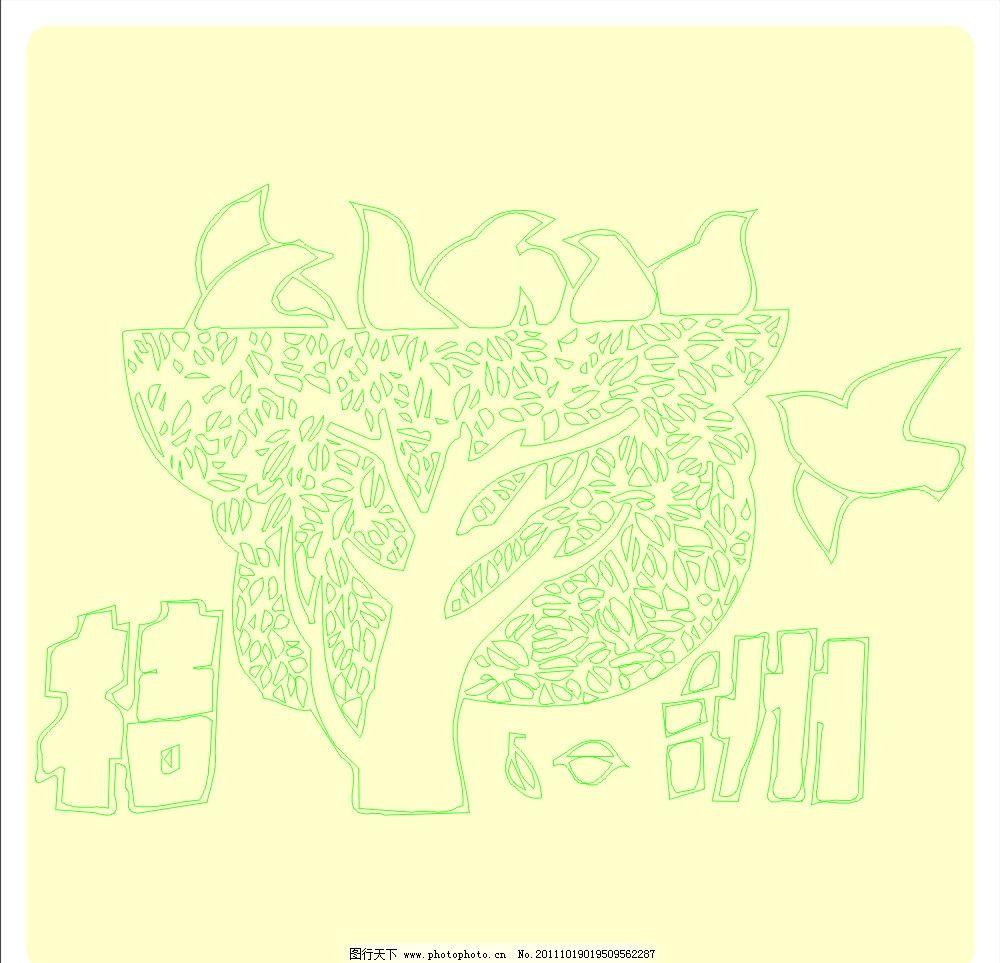 书本插图 植物 树木 大自然 矢量 cdr 素材 窗花天 灯花 礼花 花边 底图片