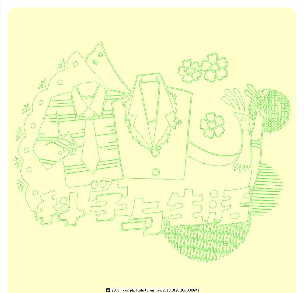 矢量书报刊图 插图 报纸插图 杂志插图 书本插图 衣服 衫 花边图片