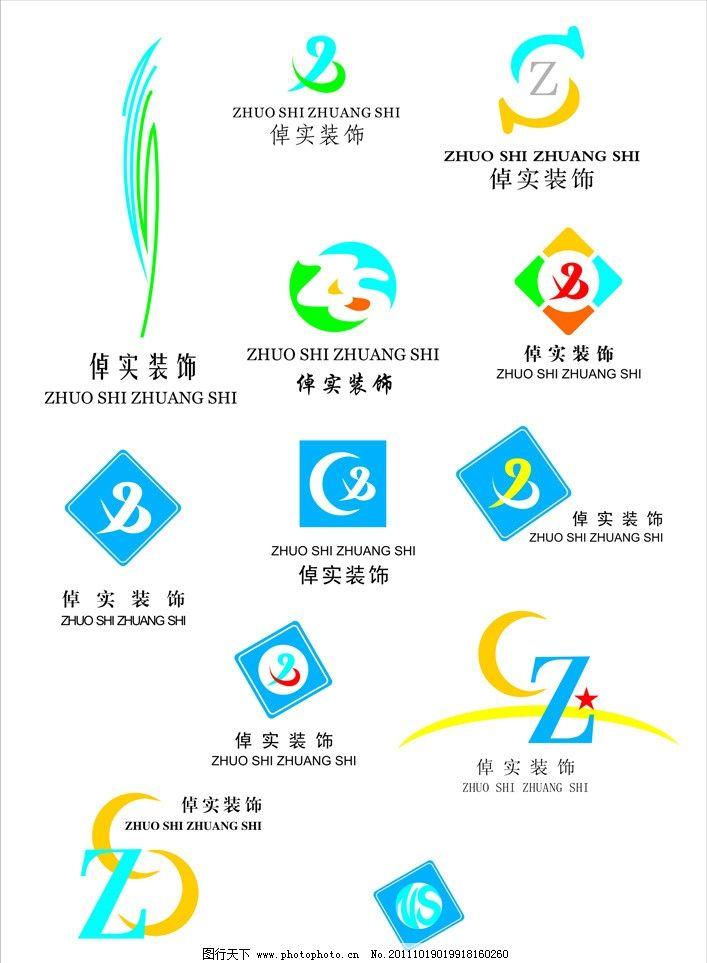 标志 装饰 室内装饰 设计 企业logo标志 标识标志图标 矢量 cdr