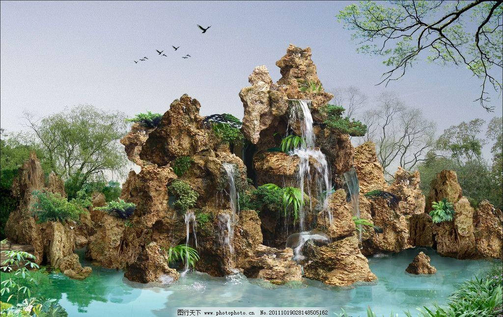 假山钟乳石 水景 景观 园林 绿化 效果图 后期 源文件