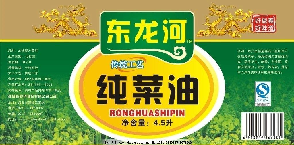 标签设计 菜籽油包装设计 龙 花纹 花边 qs 菜油 广告设计 矢量 cdr