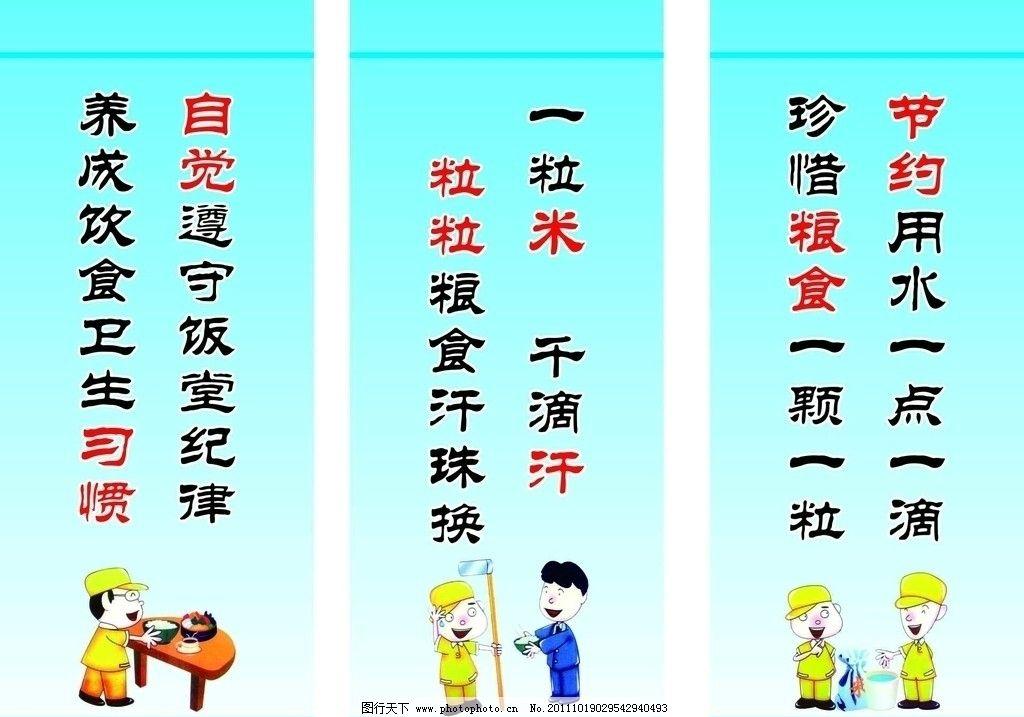 堂标语学生,草芥粮食食堂节约标语节约用水-漫画图片图片